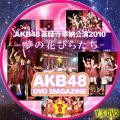AKBマガジン6