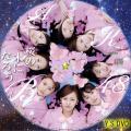 桜の木になろう(Type-B-CD)