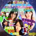 週刊AKB vol.8 DISC1