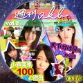 週刊AKB vol.8 DISC2