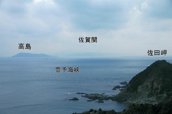 15佐田岬