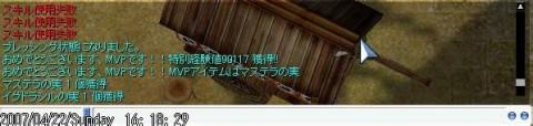 MVP20070422.jpg