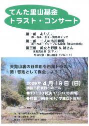 てんた里山基金トラスト・コンサート