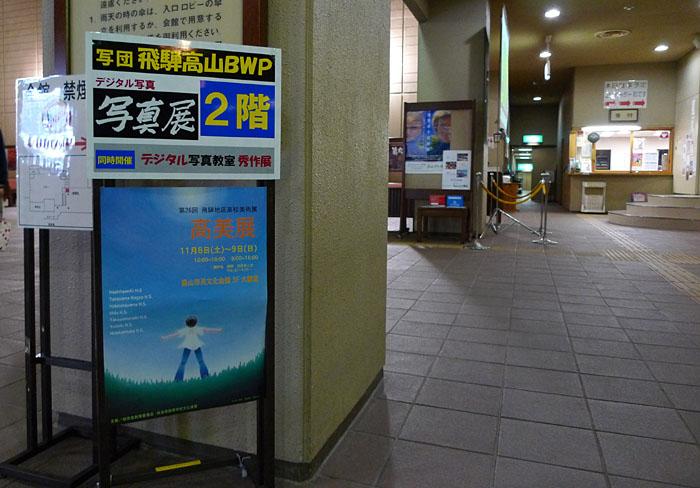 飛騨高山 デジタル写真展