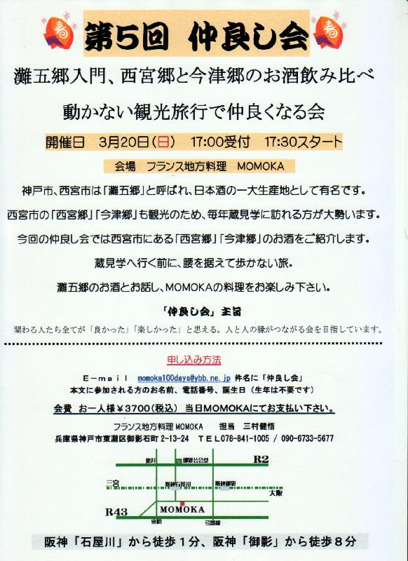 nakayoshi5.jpg