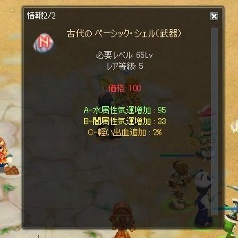 ロードモルコス 宝箱 (2)