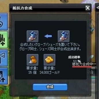 20080821-1-ゆちな