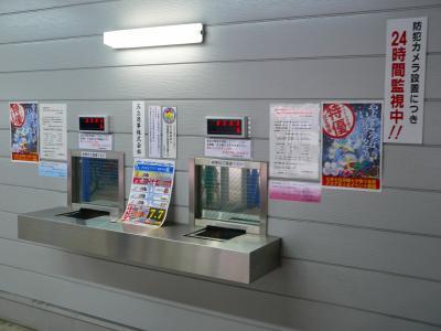 写真キャプション=顧客から手数料の徴収をはじめた和歌山市の景品交換所