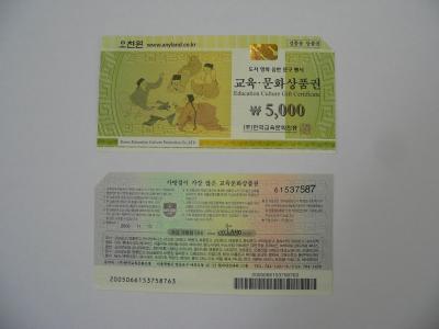 写真キャプション=換金が認められているとき、ゲームセンターがくれた商品券。換金時に10%の手数料が取られる