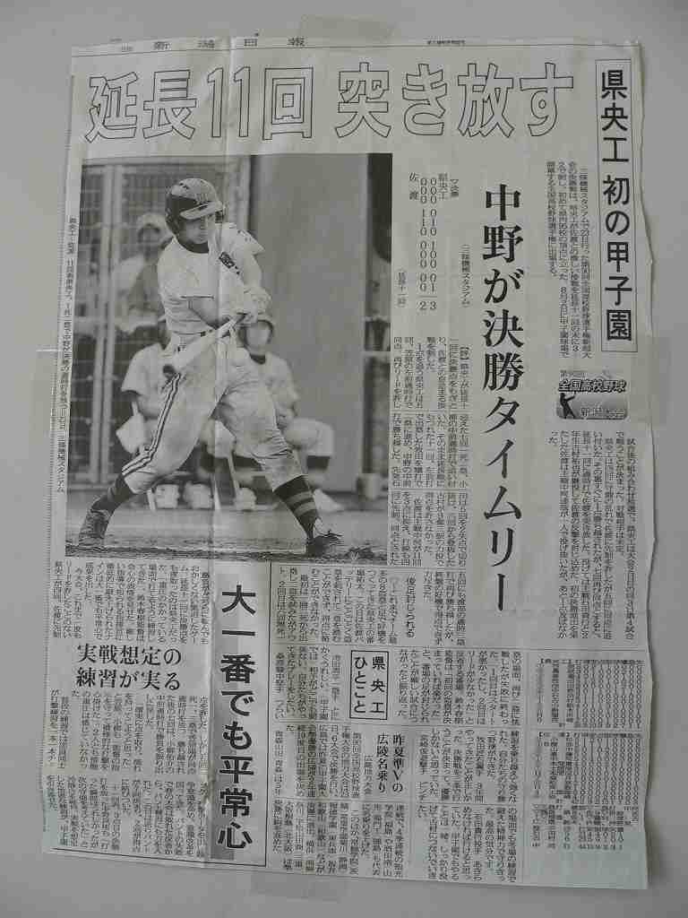 写真キャプション=決勝戦の熱闘の模様を伝える「新潟日報」のスポーツ面