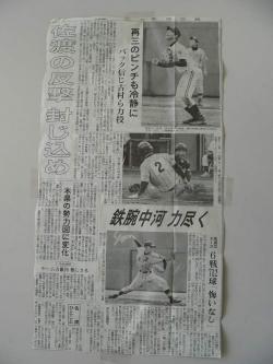 写真キャプション=佐渡から届いたヨレヨレの新聞記事