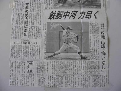 写真キャプション=「新潟日報」の新聞記事で初めて見ることができた鉄腕・中河投手の雄姿