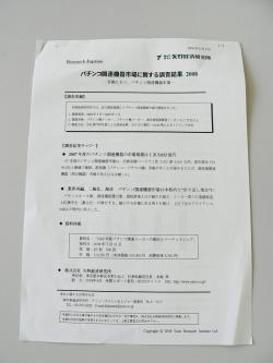 写真キャプション=矢野経済研究所から送られてきたパチンコ関連機器市場調査に関するリリース