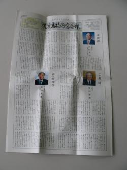 写真キャプション=佐渡から送られてきた「佐渡高校同窓会報」