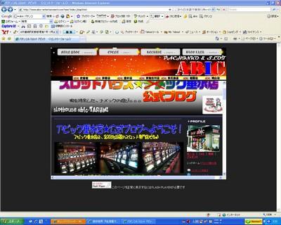 全店舗ごとのブログサイトを設置する。アビックのオフィシャルサイト!ご鑑賞はクリック