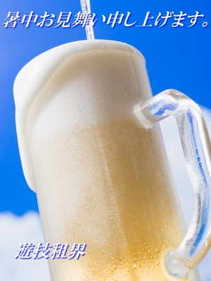 写真キャプション=日頃のご愛顧ありがとうございます!ビールが美味い季節になりました☆