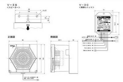 【各台音響システム V-3】の外観寸法図
