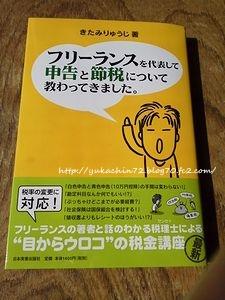 フリーランスの本