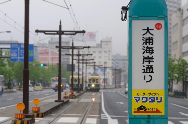 長崎2011GW 244