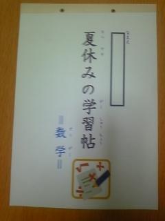SYUKUDAI