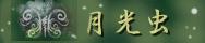 名古屋を拠点とする女性ミュージックユニット 『月光虫』