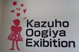 oogiyakazuho