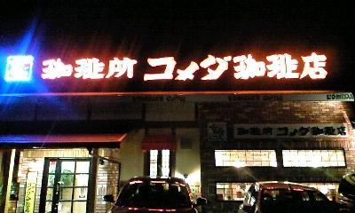 コメダコーヒー 生駒店