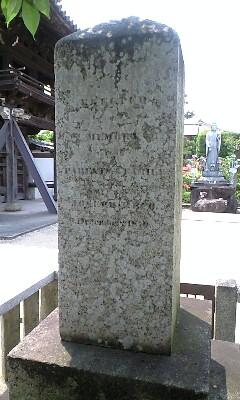 播磨町 横文字の墓 後ろ