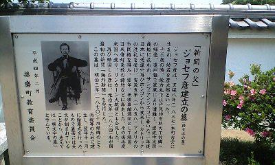 播磨町 横文字の墓の説明
