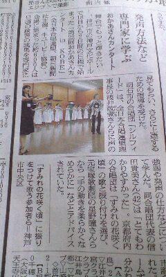 コンサート 朝日新聞