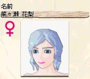 転生3代目:花梨 菜々瀬★少女★髪型変更前