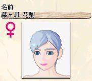 転生3代目:花梨 菜々瀬★少女★髪型変更後