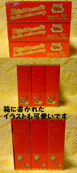 Happy5thアニバーサリーBOX-3
