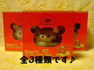 Happy5thアニバーサリーBOX-4