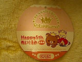 Happy5thぬいぐるみ-1