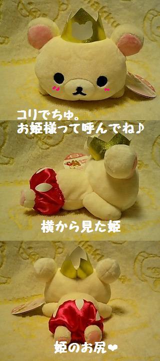 Happy5thぬいぐるみ-4