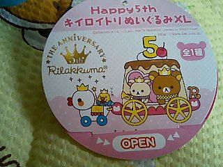 Happy5thキイロイトリぬいぐるみXL-2