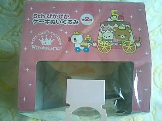 5thぴかぴかケーキぬいぐるみ~リラックマ~-2