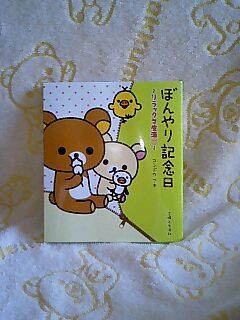 ぼんやり記念日&のほほんシールブック-3