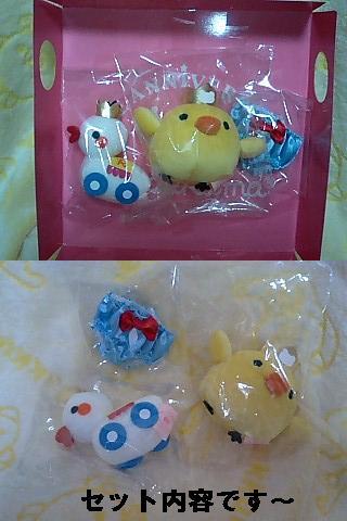 Happy5thアニバーサリーBOX part2★キイロイトリとアヒル★-7