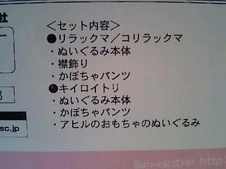 アニバーサリーBOXprat2★コリラックマ★-2