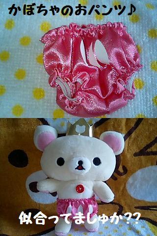 アニバーサリーBOXprat2★コリラックマ★-4