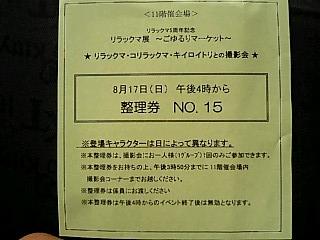 リラックマ展-2