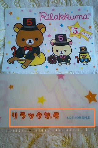 リラックマ展★お買い物★-13