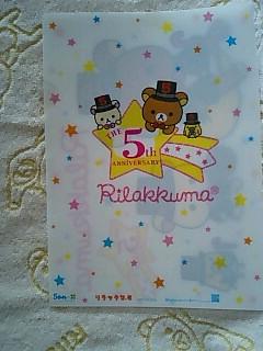 リラックマ展★お買い物★-14