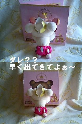 Happy5thアニバーサリーBoxpart2★リラックマ★-1