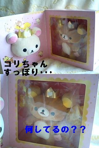 Happy5thアニバーサリーBoxpart2★リラックマ★-2