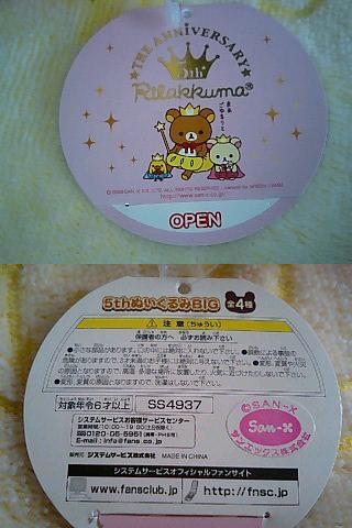 5thぬいぐるみBIG★コリラックマ★-1