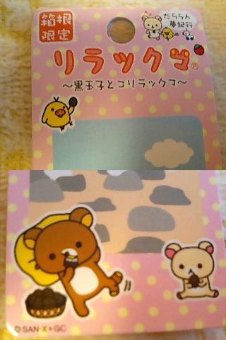★箱根限定★黒玉子とコリラックマ-4