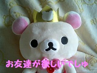 5thぬいるみBIG★コリちゃんのお友達★-1